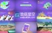 AE模板创意卡通动画旅游优惠和折扣展示幻灯片