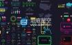 AE模板公司企业信息数据图表展示动画