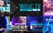 AE模板音乐和娱乐电视广播包装