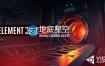 AE插件:Element 3D插件 v2.2.2.2155 中文汉化版(内附安装说明)
