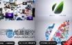AE模板众多飞舞图片标志汇聚 公司片头LOGO演绎
