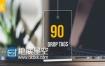 AE模板带图片文字90种吊牌标签介绍动画