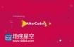 AE插件:AE特殊编码加速输出渲染插件AfterCodecs 1.2CE+使用教程