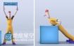 AE模板三维卡通人物推箱子logo演绎片头动画