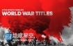 AE模板军事战争历史题材红色水墨遮罩配黑白照片宣传视频