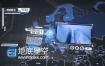 AE模板3D地图科幻网络高科技地球宣传视频