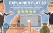 AE模板人物卡通解说公司企业产品网站宣传推广动画元素包
