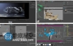 C4D教程:粒子Particles3.5与ThinkingParticle视频教程