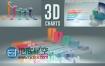 AE模板3D透明图表三维信息统计分析图表动画