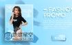 AE模板时尚模特魅力服装销价商店在线销售展示动画