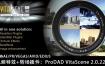 转场插件:视频特效+转场插件包 proDAD VitaScene V2.0.251 (支持多软件)