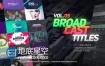 AE模板文本动画工具电视标题广播标题包娱乐节目包