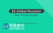 图层素材批量重命名脚本 AE Global Renamer v2.0.1