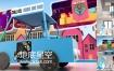 AE模板公司业务拓展品牌宣传片三维卡通解说图形动画