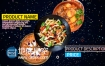 AE模板美食汉堡比萨食品菜单价格推荐介绍动画