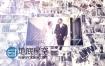 AE模板生日回忆复古旅游结婚周年纪念日婚礼相册