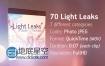 光效视频素材:70个唯美光泄漏镜头光斑与散景效果动画