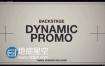 AE模板企业商业电影拍摄宣传片播放幻灯片时尚流行动感视频