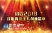 AE模板华丽金色粒子文字企业年会颁奖典礼