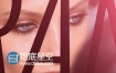 AE模版电视栏目预告片影楼摄影工作室模特时尚展示动画