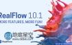 流体动力学模拟软件RealFlow 10.1.2.0162 WIn版本(内含安装教程)