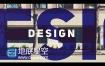 AE模板活力动感时尚图片视频转场动画效果