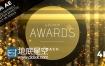 AE模板黄金色粒子奥斯卡颁奖典礼电影电视颁奖活动特效