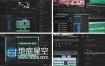 PR教程:Premiere Pro混音配乐音频编辑处理技巧