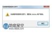 安装 PR CS4 显示安装程序数据库已损坏