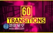 AE模板60个图片视频过度转场动画-60 Transitions