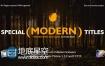 FCPX插件:16种时尚简洁文字标题动画 Special Modern Titles