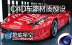 Cinema 4D材质 200种C4D车漆汽车材质预设+5组室内摄影棚环境场景预设