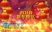 AE模板2018狗年新春公司企业部门拜年视频动画