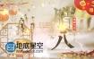 AE模板水墨中国传统文化腊八节宣传介绍