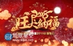 2018新年祝福贺岁企业公司拜年视频动画