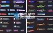 AE模板100组电视栏目包装人名字幕条文字排版动画地底星空