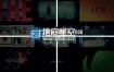 AE模板9组时尚动感节奏剪辑图片视频动画设计