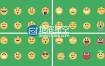 AE模板32个emoji动画表情包情感搞笑社交网络微笑动画