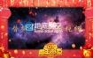 AE模板2018狗年新年春节企业公司拜年喜庆边框地底星空