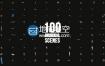 AE模板100款4K分辨率文本标题排版动画效果