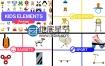 AE模板可爱儿童卡通游戏日常生活图标元素MG动画