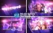 AE模板霓虹灯舞蹈派对夜总会时尚图片灯光闪烁片头动画
