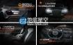 AE模板黑色汽车销售新功能宣传介绍视频动画