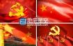 视频素材 6组高清党旗飘扬素材