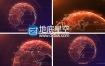 AE教程 Trapcode Form制作科技感粒子三维地球动画