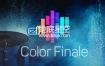 FCPX插件:专业分级调色校色Mac插件 Color Finale 1.8.2