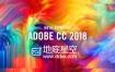 Adobe CC 2018 最后一波软件更新下载(Adobe CC 2019即将到来)