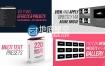 AE预设:220组字幕标题排版文字动画