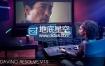 达芬奇专业电影级调色软件 DaVinci Resolve Studio v14.2 Win/Mac公测版