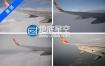 【原创】实拍素材 第一人称视角飞机飞行穿梭云霄视频